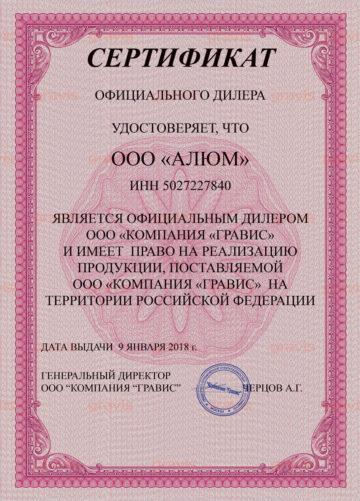 Сертификат дилера Altec