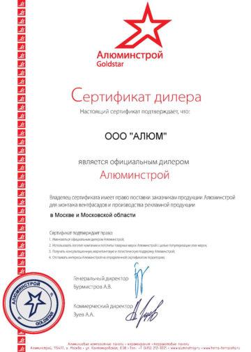 Dealer_ALUM-certificate