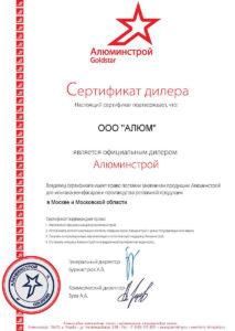Сертификат дилера панели Goldstar компания Алюм