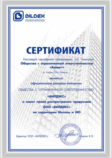 Сертификат Билдэкс